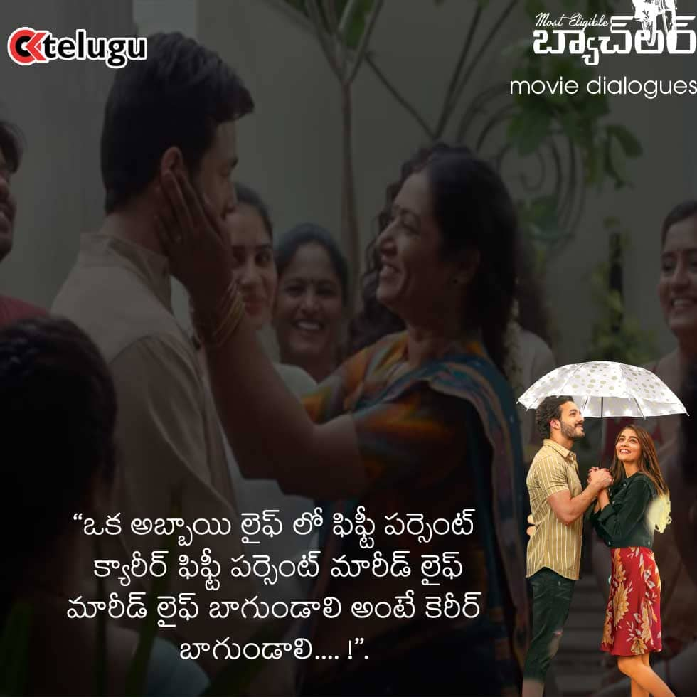 Most Eligible Bachelor Movie Dialogues